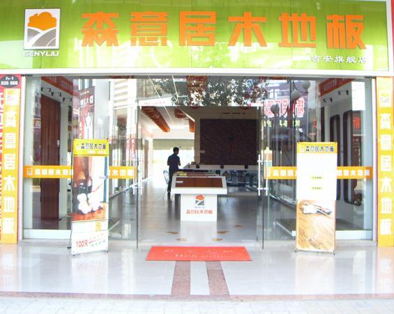 森意居木地板旗舰店-驻马店北建材装饰|